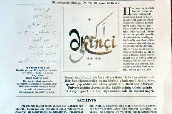 Image result for əkinçi qəzeti